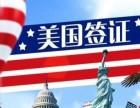 美国B-1签证面谈预约时间太晚 怎么加急预约提前面签面试