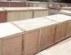 广州天河区华景新城打木箱包装
