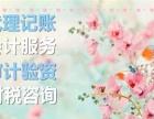 专业工商代理服务机构——浩宇天成财务咨询