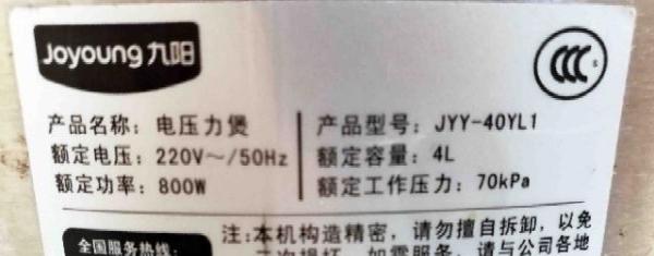 特价九阳电压力锅4升双内胆米粉熬粥炖肉蛋糕煲汤