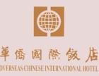 华侨国际饭店加盟
