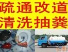 武汉大型下水道疏通+市政管道安装改造+武昌抽粪清理化粪池