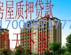天津房屋抵押贷款怎么办