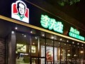 开家李先生牛肉面加盟店需要投资多少钱?怎么加盟?