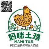 听说福州有一家妈咪土鸡正宗农户家养土鸡