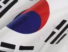 成都签证公司-特价500元办理韩国旅游签证-C39 简单快捷
