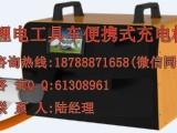 合肥和易威锂电工具车便携式智能充电机