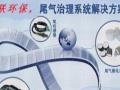 汽车尾气超标治理产品过环保拿绿标各类氧传感器等配件