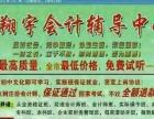 蚌埠翔宇会计发展历史