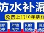 上海防水補漏公司 樓頂 衛生間窗臺 屋面天溝外墻防水施工