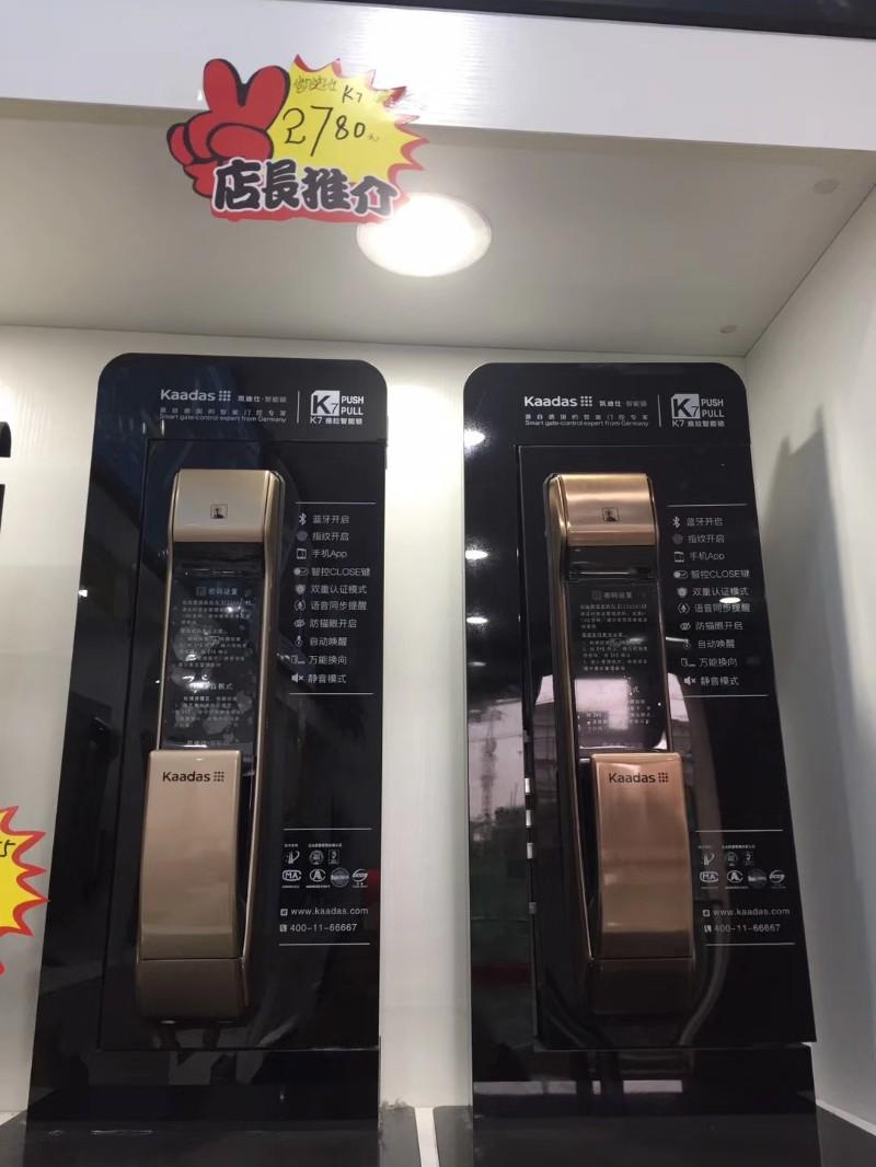 江北石马河南桥寺周边专业安装凯迪仕因特VOC指纹锁低价出售