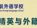 庆祝启航外语建校十周年,报语言班送留学服务!