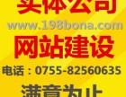 深圳博纳丨网站建设 软件开发 微 信小程序 APP开发