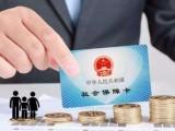 北京自由职业者社保代缴 社保跨省转移 补充医疗