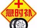 全市24小时流动救援补胎 换胎 打气 搭电 电气焊