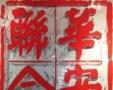 广州越秀区房产、合同、建筑工程律师
