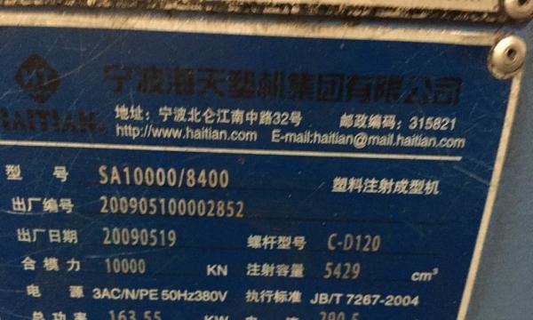 十堰供应二手海天注塑机1000,1250T,二手注塑机