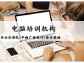 上海宝山电脑设计 共康平面设计 室内设计培训小班招生