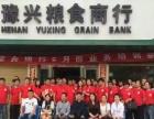 粮食银行项目加盟