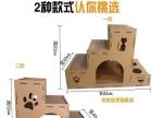 全新瓦楞紙貓別墅,貓爬架,貓抓板,貓窩