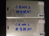 小米note2 热弯PET软膜,3D定型