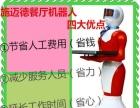施迈德机器人主题餐厅加盟 中餐 投资金额少,见效快