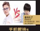 阜阳市爱大爱手机眼镜 怎么能买到 ,爱大爱手机眼镜功效是什么