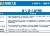 惠州零基础一对一学3DMAX CAD室内设计软件