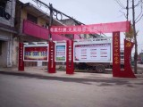 黄山宣传栏,价值观 路名牌