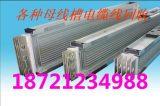上海旧母线槽回收什么价位//上海各区旧母线槽收购市场