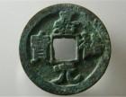 西安古钱币瓷器字画私下交易快速交易