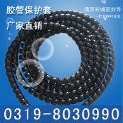 清河长城供应 HPS-60 优质 胶管保护套