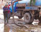 永康专业管道疏通 马桶疏通 化粪池清理