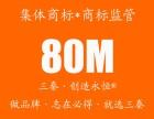 北京商标代理人 注册商标 驰名商标认定服务