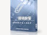 开发商直销   网络销售工具 阿里营销快车软件 接单必备软件