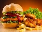 快餐汉堡加盟需要多少费用