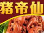 猪帝仙烤猪蹄加盟