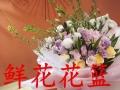 金昊鲜花婚庆生日活动鲜花花束免费送货上门