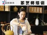 秦淮区茶艺师培训班 学习实用技能欢迎面谈