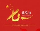 青岛长城宽带 8月庆祝建党96周年(钜惠全青岛)