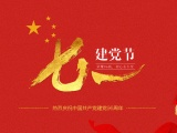 青岛长城宽带 8月庆祝建党96周年 钜惠全青岛