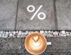 在杭州加盟arabica咖啡需要哪些条件