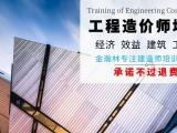 保定工程预算培训班零基础培训-金瀚林教育