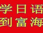 大连日语培训,基本日本语,大连学日语收费标准
