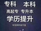 上海成人学历提升 正规专业学历进修培训 易通过