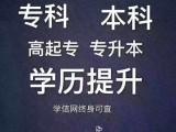 上海自考本科学历培训班学费 内容全面时间自由