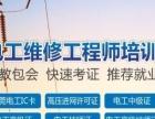 东莞电工学校培训 专业电工培训学校一边理论一边实操