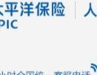 中国太平洋保险(集团)股份有限公司长沙中心支公司