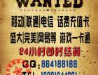 回收联通充值卡/中国联通充值卡卡密收购/购买联通手机充值卡