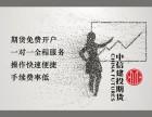 广州怎样做期货 新手如何做期货